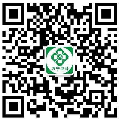 万宁卫计 互动答题抽1.08-88.88元微信现金红包