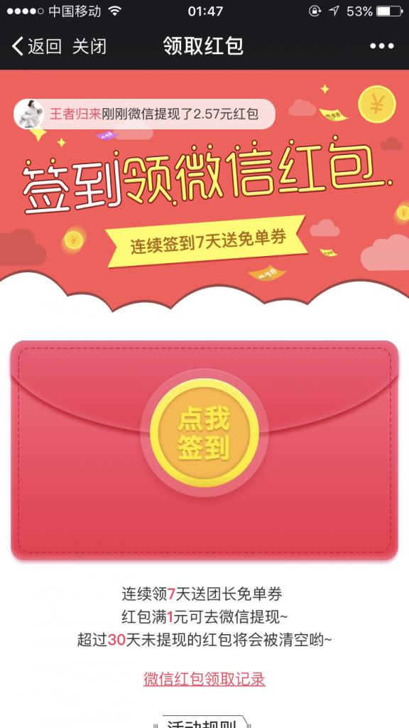蜜芽拼团 新用户关注微信签到3天可得1元以上微信红包