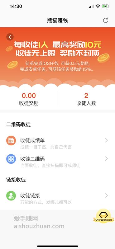 熊猫赚钱app截图2