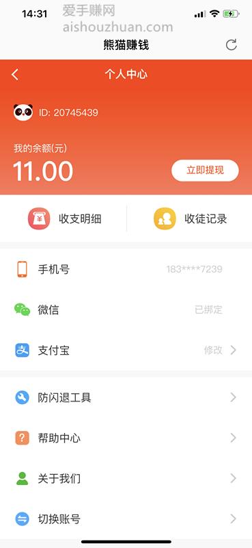 熊猫赚钱app截图1