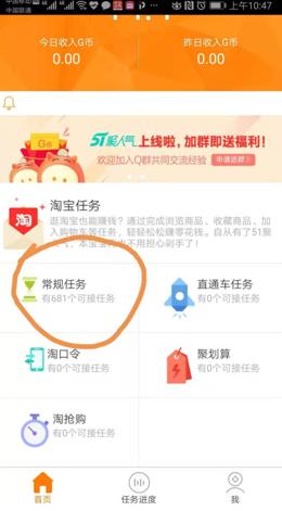 51聚人气app截图1