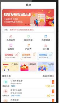 赏金榜app截图1
