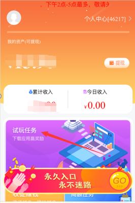 懒虫试玩app截图