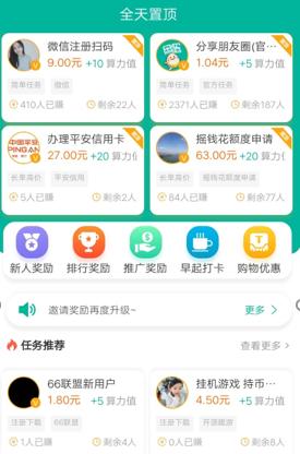 闲蛋app做任务赚钱