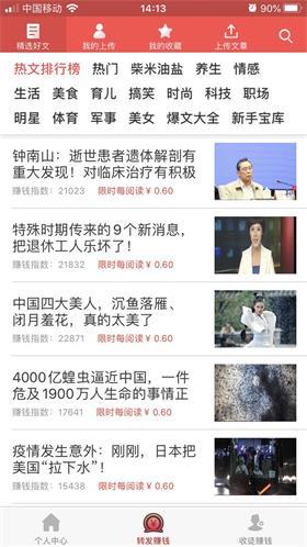 大五福app选择文章分享