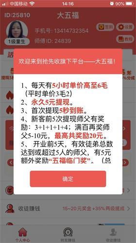 大五福app首页
