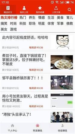满堂福app截图1
