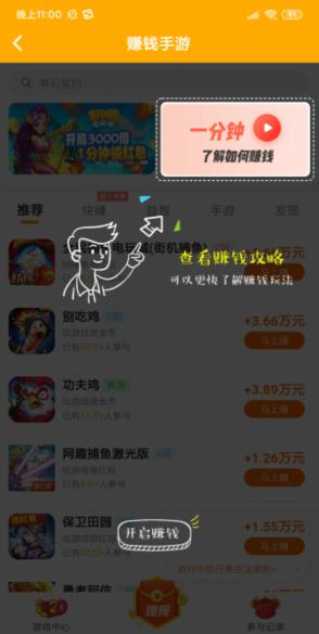 赚钱手游app截图1
