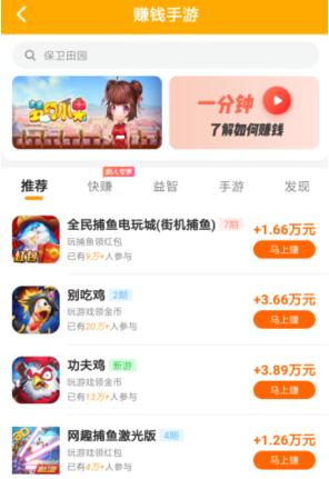 赚钱手游app
