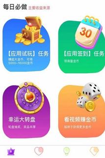 趣赢利app赚钱任务